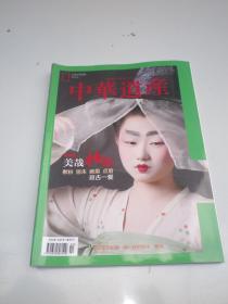 中华遗产2019年第2期