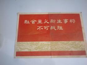 宣传页:1974年,社会主义新生事物不可战胜