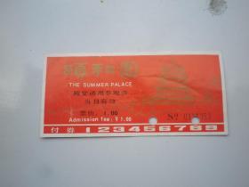 颐和园门票  1元