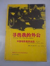 寻找我的外公.中国电影皇帝金焰