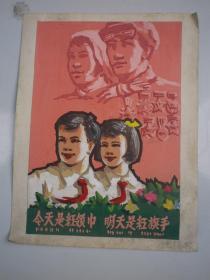 今天是红领巾.明天是红旗手    宣传画