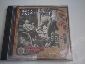 我這一輩子   中華人民共和國成立50周年    2個VCD
