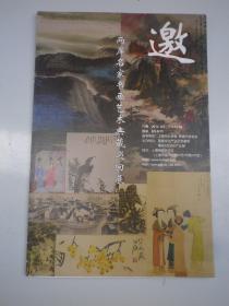 两岸名家书画艺术典藏巡回展  介绍