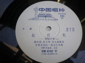 京剧   红灯记   唱片   3.4面