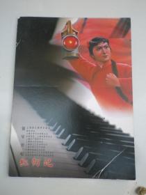 红灯记 钢琴伴唱   节目单