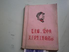 毛主席党中央  关于卫生工作的指示  有林题