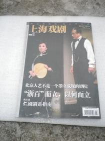 上海戏剧 2014年 9期