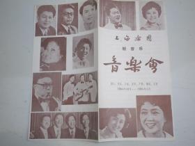 节目单 : 上海乐团  轻音乐