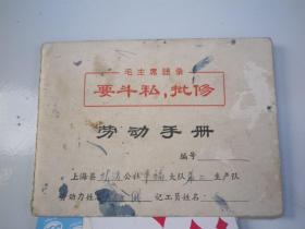 劳动手册   带语录  带日历  10X8