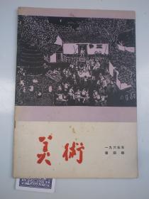 美术(1965年4期)