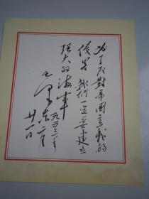 毛主席题词    文革宣传画 38x32公分