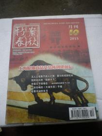 档案春秋 2015. 第10期
