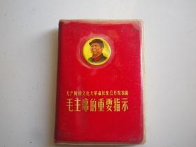 毛主席的重要指示》封皮有毛主席頭像.    缺林彪10.5x7 .5