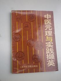 中医元理与实践撷英