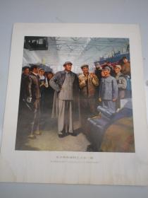 毛主席和造船厂工人在一起   文革宣传画 38x32公分