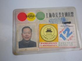 1991  上海市公共交通月票  2张