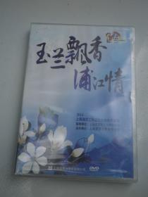 玉蘭飄香浦江情DVD 京劇越劇滬劇