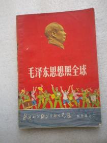 毛泽东思想照全球