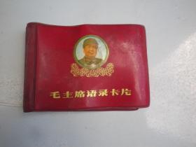 毛主席语录卡片 封皮带头像  11X8