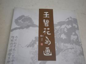 王碧花鸟画   毛笔签名