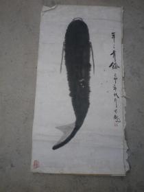 年年有余  鱼画  34x68