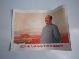 紧跟伟大领袖毛主席奋勇前进   宣传画