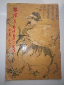 杨振言艺术生涯六十周年