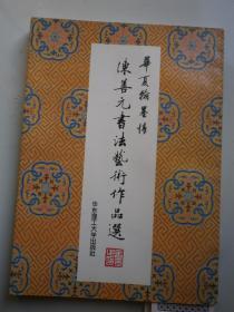陳善元書法藝術作品選(簽贈本)