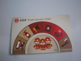 上海申通地铁  单程票  3张