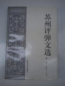 苏州评弹文选  1950--1964  第1册