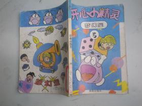 开心小精灵 梦幻屋    5
