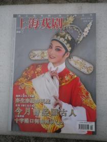上海戏剧 2015年第8期