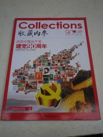 收藏内参 2011年4