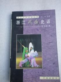 浙江戏曲史话