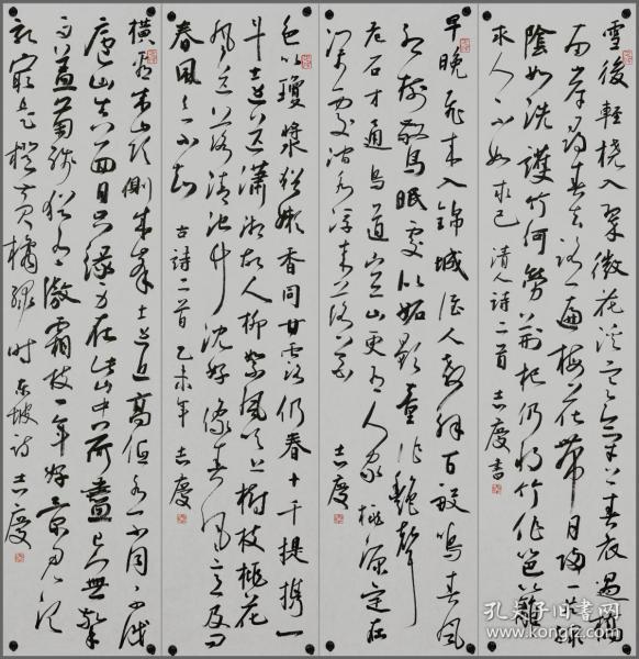 张志庆,书法四条屏