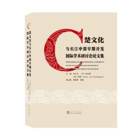 楚文化与长江中游早期开发国际学术研讨会论文集