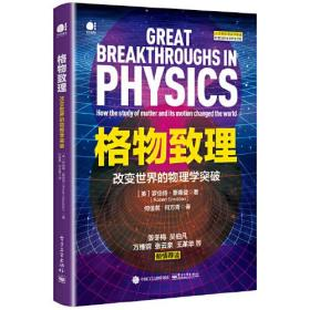 格物致理 改变世界的物理学突破9787121411779