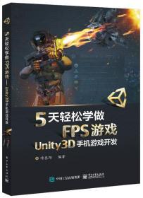 5天轻松学做FPS游戏――Unity3D手机游戏开发