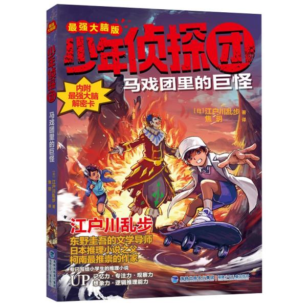 少年侦探团(最强大脑版)·马戏团里的巨怪