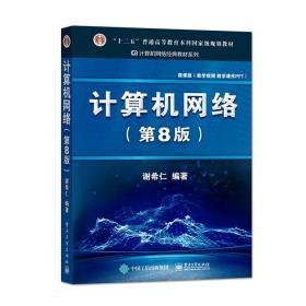 正版全新计算机网络 谢希仁 第八版第8版 计算机考研基础应用书 计算机教材 技术原理电子工业规划教材 计算机考研书籍