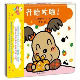 正版全新精装 开心宝宝亲子游戏绘本开始吃啦 蒲蒲兰绘本 0-2-3-4岁幼儿童绘本故事书图书经典版读物