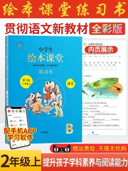 2021新版绘本课堂二年级上册语文练习书部编版小学生阅读理解专项训练2上同步教材学习资料