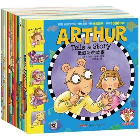 正版全新亚瑟小子双语阅读系列(全12册)《好听的故事》美国经典儿童英语故事 3-6岁幼儿童英语启蒙图画故事书籍 亲子读物中英文绘本