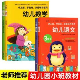 正版全新全套4册 幼儿园小班教材用书上册 下册 幼儿启蒙早教书籍数学思维训练识字学习练习册 3岁宝宝儿童益智绘本图书适合三岁孩子看的书