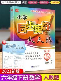 小学同步奥数天天练(六年级下册与苏教版新版教科书教学进度完全同步)