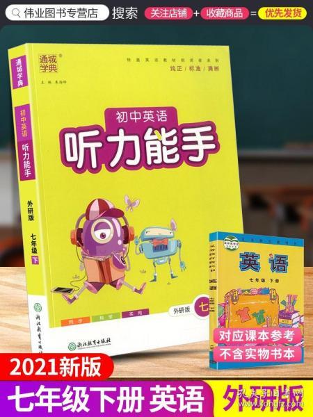 新版听力能手下册七年级英语外研版同步课时作业