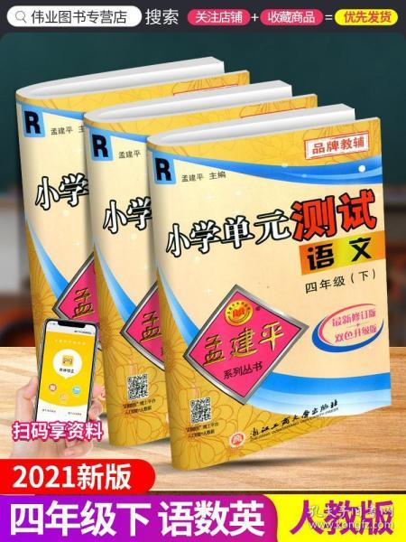 孟建平系列丛书·小学单元测试:语文(4年级下)(R)