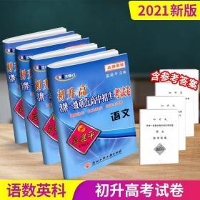 初升高名牌一级重点高中招生考试卷. 语文