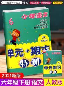 """小学语文""""单元+期末""""特训六年级下"""