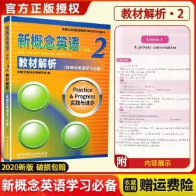 正版全新2021新概念英语2新版教材解析实践与进步新概念学习必备初中初一初二初三高中英语教材语法讲解同步练习辅导学习书籍用书知行健